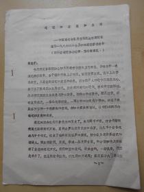 【速记的发展和未来】唐亚伟在四川省速协1986年年会上学术报告