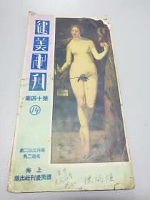 民国 折叠版【健美画刊】第14集 (展现女性裸体美,少见)