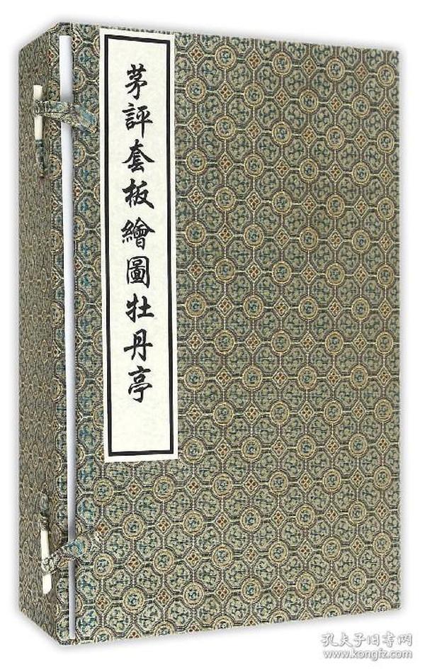 新书--茅评套板绘图牡丹亭(全4册)(线装)