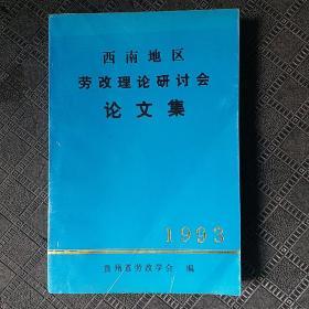 西南地区劳改理论研讨会论文集1993
