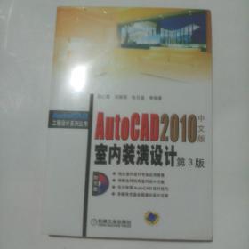 AutoCAD2010室内装潢设计(第3版)