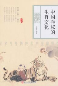 中国神秘的生肖文化
