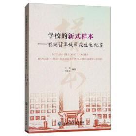 学校的新式样本——杭州翡翠城学校诞生纪实