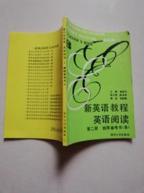新英语教程英语阅读第二册教师参考书.B