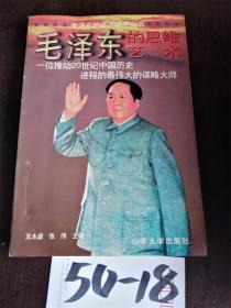 毛泽东的思维艺术