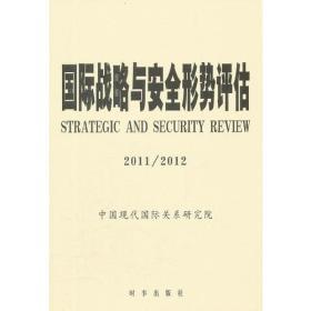 国际战略与安全形势评估(20112012)