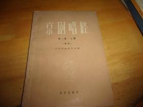 京剧唱腔(第一集 上编)老生