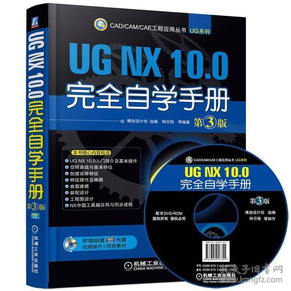 UG NX 10.0完全自学手册.第三版.含盘