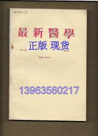 最新医学 1986.6【日文版】