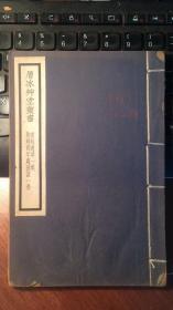 """东林游草(民国线装旧体诗集,与《陶靖节年岁考证》合一册,""""层冰草堂丛书""""聚珍印刷本。北京图书馆旧藏本,该馆藏书印两方。)"""