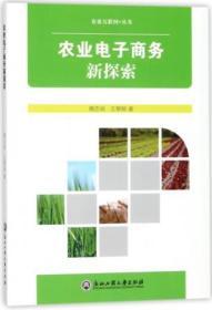 农业电子商务新探索/农业互联网+丛书