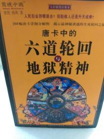 全彩插图珍藏本《唐卡中的六道轮回与地狱精神》一册