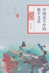 中国汉字中的数字文化