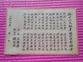 延安红军总政治部主任王稼祥、副主任杨尚昆1937年发布《抗日人民红军总政治部布告》尺寸:1 7 X 1 1