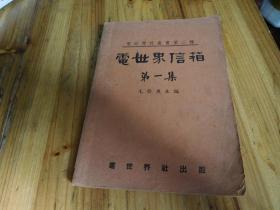 (电世界社丛书第二种)电世界信箱(第一集):民国书
