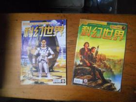 科幻世界.2004年第3、11期