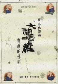 六祖坛经:曹溪的佛唱