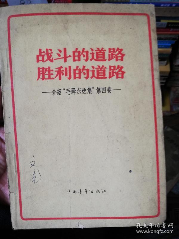 战斗的道路 胜利的道路——介绍《毛泽东选集》第四卷