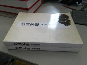 德川家康(1.2)【两本合售】