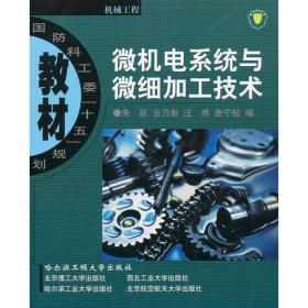 微機電系統與微細加工技術