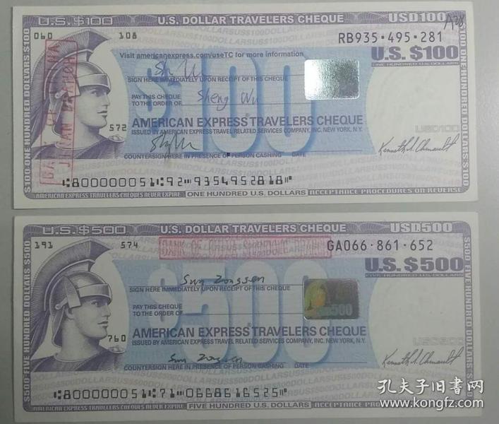 """100和500美金《旅行支票》加销""""中国银行股份有限公司山东省分行""""兑换章"""