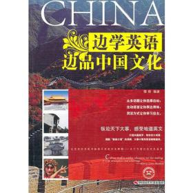 边学英语边品中国文化