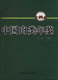 中国肉类年鉴 2011 专著 邓富江著 zhong guo rou lei nian jian