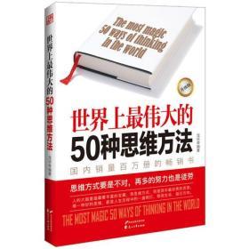 世界上最伟大的50种思维方法升级版