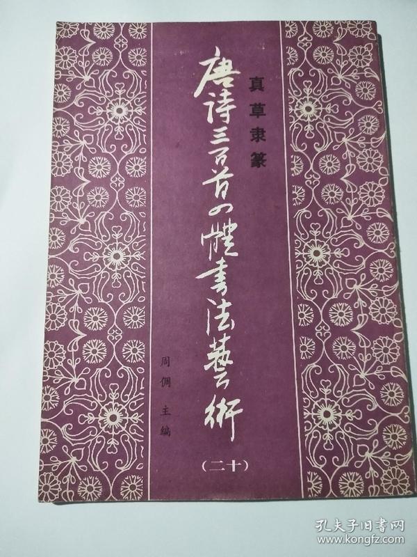 唐诗三百四体书法艺术(二十)
