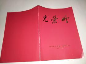 光荣册(全国钛应用推广领导小组1991年)