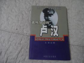 民国高层内幕大揭秘丛书・我所知道的卢汉
