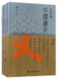中国通史(5册)