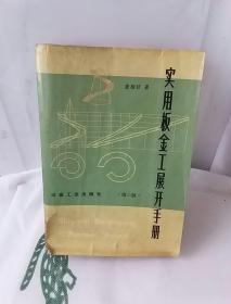 实用钣金工展开手册(第二版)