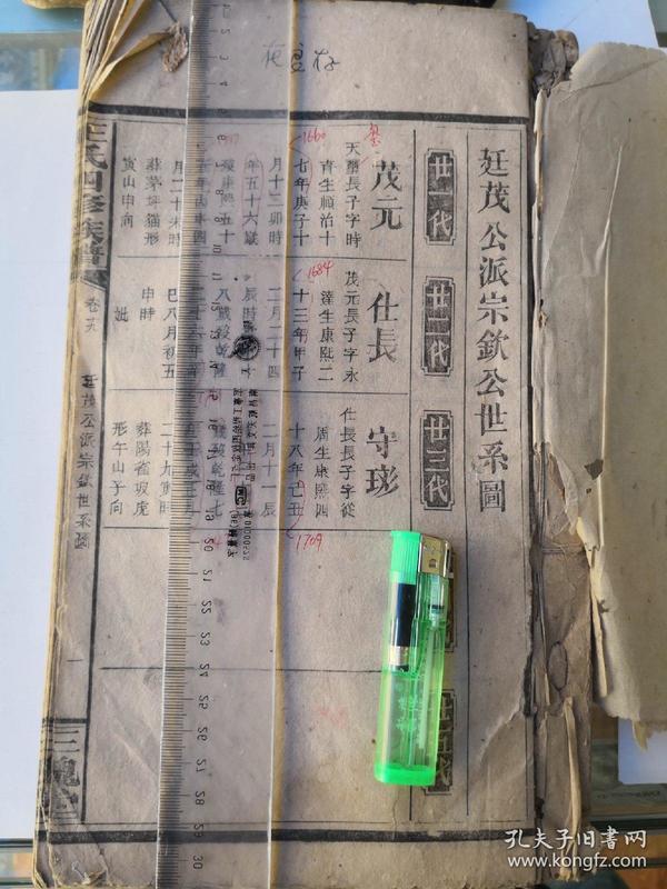 王氏族谱,四修族谱