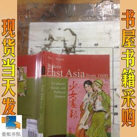 East Asia:A Cultural, Social, and Political History, Volume II: From 1600
