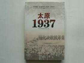 太原1937