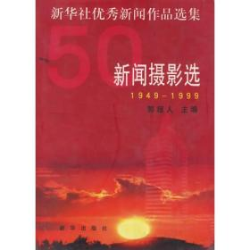 正版送书签tg-1949-1999新华社优秀新闻作品选集:新闻摄影选-9787501147540