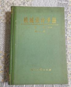 机械设计手册:第二版第一分册.上册(自然旧)