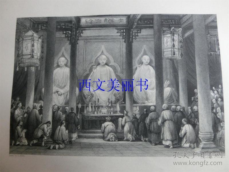 【现货 包邮】《广州,河南海幢寺大雄宝殿》1845年铜/钢版画 托马斯-阿罗姆 (Thomas Allom)作品 尺寸约26.2 × 20.5厘米 出自中华帝国图景(货号18021)