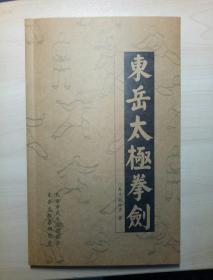 东岳太极拳剑【门惠丰、阚桂香签赠钤印本】