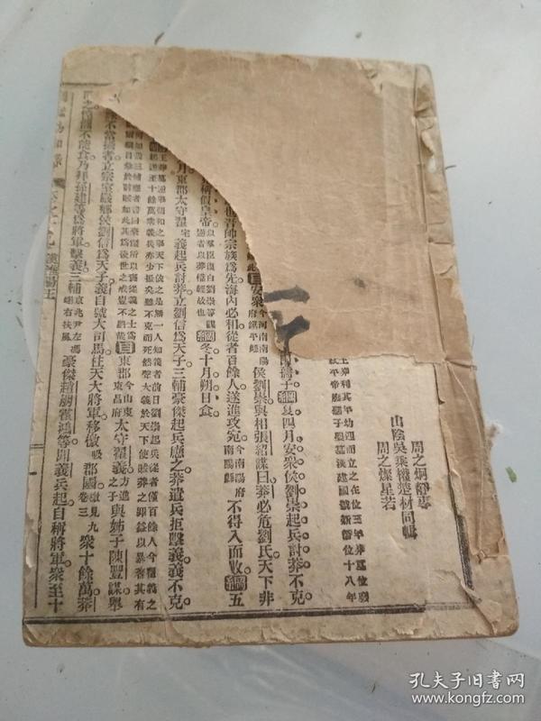 纲鉴易知录卷19-25(民国老书)