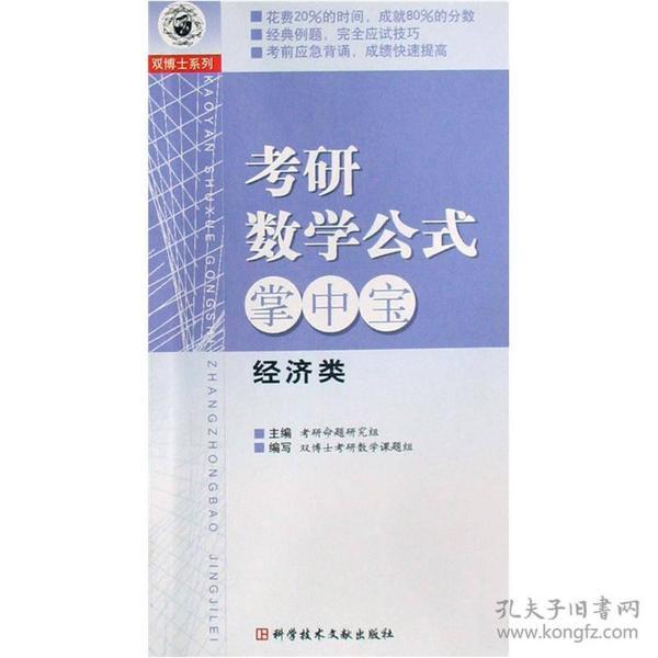 双博士系列:考研数学公式掌中宝(经济类)