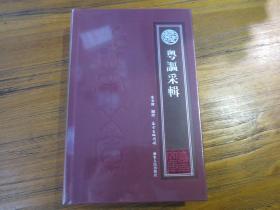 岭南文库:《粤讴采辑》