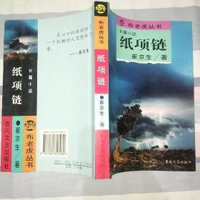 纸项链:布老虎丛书 长篇小说
