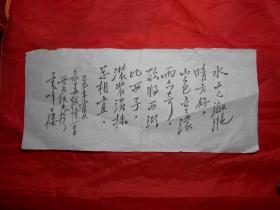 硬笔书法:《苏东坡 诗一首》天津市管理干部学院党委书记贾铁夫 作于1989年
