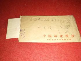 作家、原《中国林业报社》编辑方敏信札一通一页致原《萌芽》编辑,《博古》总编叶孝慎