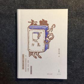 【签名本】金宇澄亲笔签名《方岛》,有落款日期,书展签售,2018年一版一印,茅盾文学奖得主、《繁花》作者金宇澄小说精选集