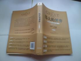 伟大的博弈:华尔街金融帝国的崛起(1653-2011)