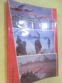 中国三军实力