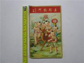 癸丑年(1973年) 五福临门 烫金贺年卡